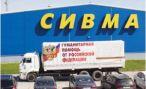 Украинские рейдеры атаковали бренд детского питания из России