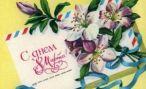 Женщины Ессентуков получат поздравления на гигантской открытке