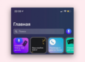 Управляйте финансами и жизненными вопросами через голосового помощника Олега от банка Тинькофф