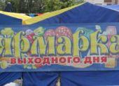 31 августа в Ставрополе пройдет ярмарка выходного дня