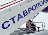 Жители Ставрополя получили доступ к авиарейсам в Москву и Санкт-Петербург