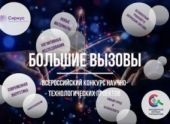 Юные ставропольцы прошли в финал конкурса «Большие вызовы»
