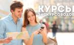 Курсы для экскурсоводов начнутся в Ставрополе 24 марта