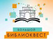 Мероприятие «Большой БиблиоКвест» пройдет в Ставрополе 30 мая